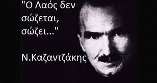 Νίκος Καζαντάκης