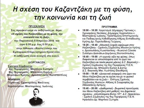 Prosklisi Kazantzakis